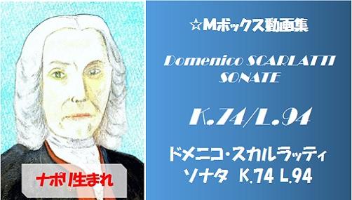 scarlatti K.74 L.94