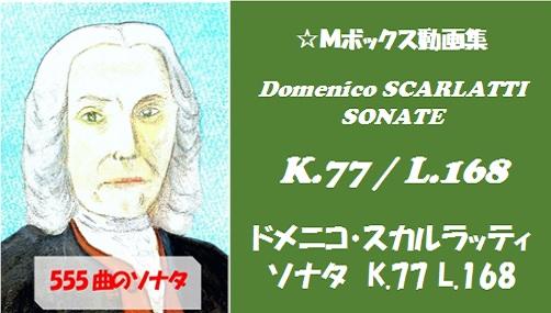scarlatti K.77 L.168
