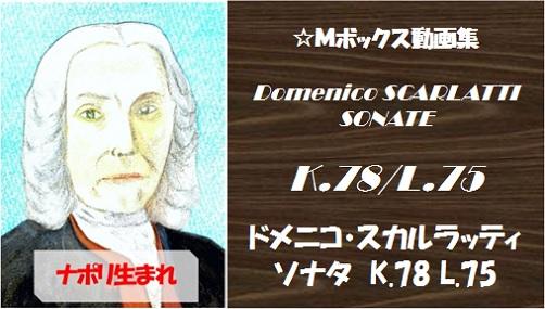 scarlatti K.78 L.75