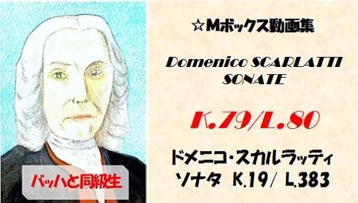 scarlatti K.79 L.80