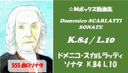 scarlatti K.84 L.10