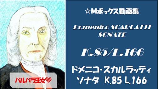 scarlatti K.85 L.166