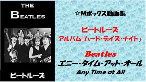 Beatles エニー・タイム・アット・オール