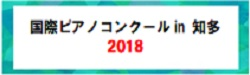 知多2018