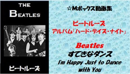 Beatles すてきなダンス