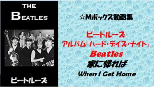 Beatles 家に帰れば