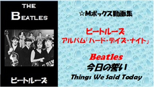 Beatles 今日の誓い