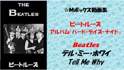 Beatles テル・ミー・ホワイ