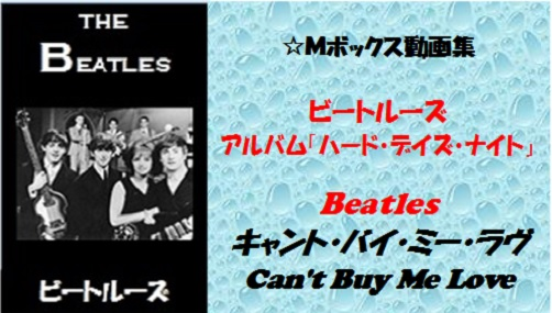 Beatles Can't Buy Me Love