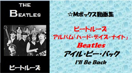 Beatles I'll Be Back