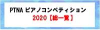 TOP 2020PTNA2