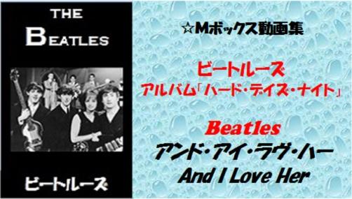 Beatles アンド・アイ・ラヴ・ハー