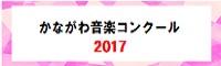 かなこん2017