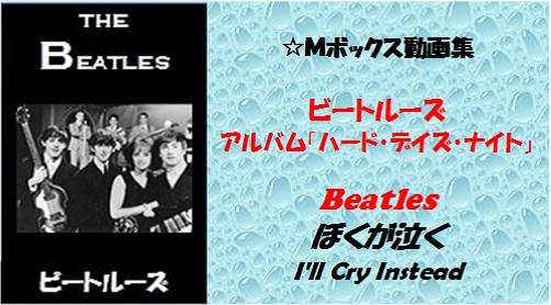 Beatles ぼくが泣く
