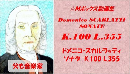 scarlatti K.100 L.355