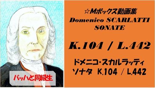 scarlatti K.104 L.442