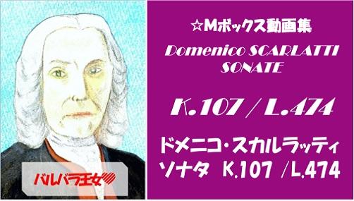 scarlatti K.107 L.474