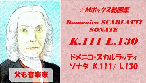 scarlatti K.111 L.130