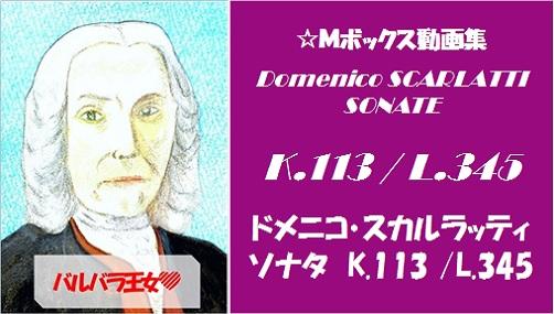 scarlatti K.113 L.345