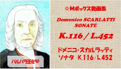 scarlatti K.116 L.452