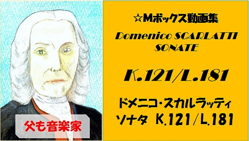 scarlatti K.121 L.181