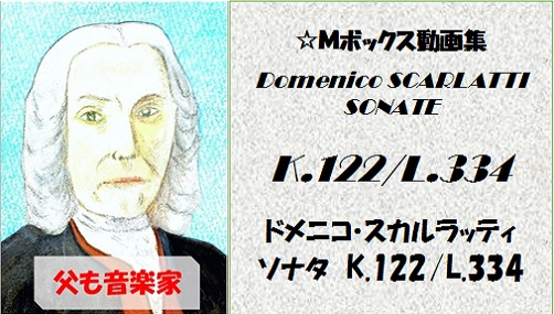scarlatti K.122 L.334
