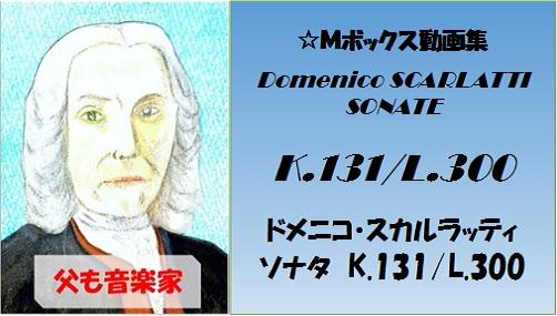scarlatti K.131 L.300