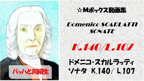 scarlatti K.140 L.107