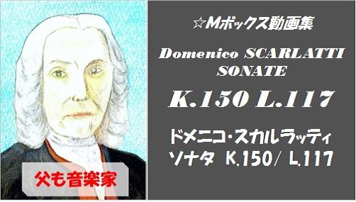 scarlatti K.150 L.117