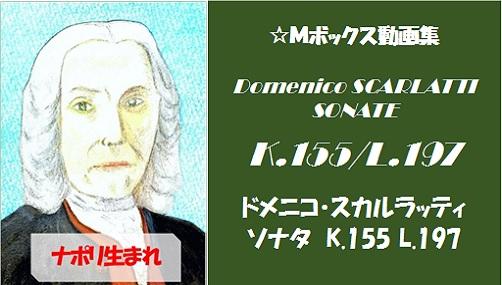 scarlatti K.155 L.197