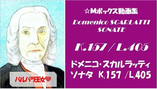 scarlatti K.157 L.405