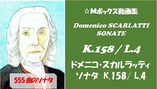 scarlatti K.158 L.4