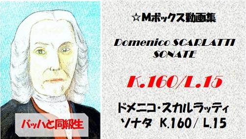scarlatti K.160 L.15