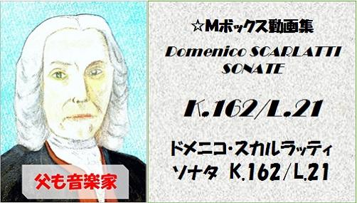 scarlatti K.162 L.21