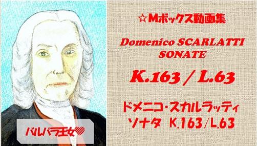scarlatti K.163 L.63