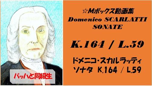 scarlatti K.164 L.59