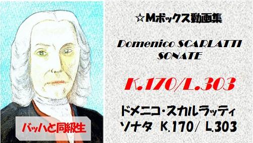 scarlatti K.170 L.303