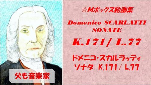 scarlatti K.171 L.77