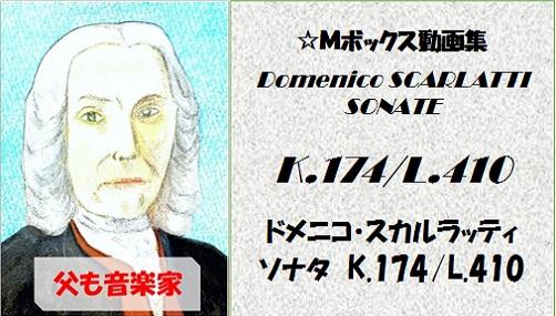 scarlatti K.174 L.410