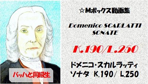 scarlatti K.190 L.250