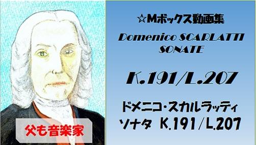 scarlatti K.191 L.207