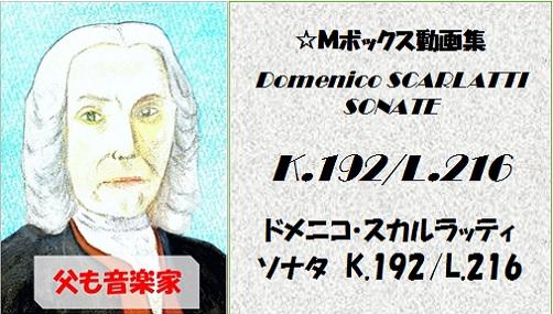 scarlatti K.192 L.216