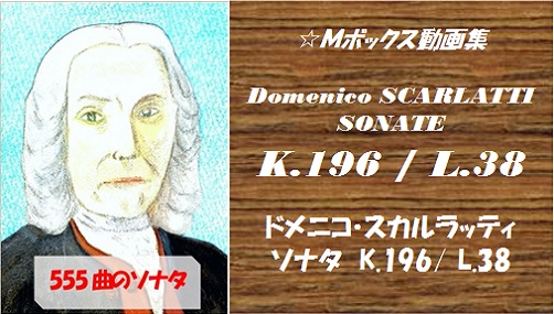 scarlatti K.196 L.38
