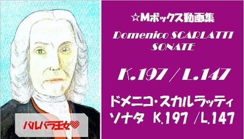 scarlatti K.197 L.147