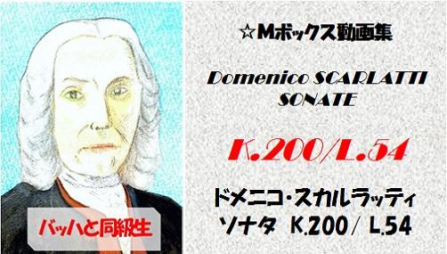 scarlatti K.200 L.54
