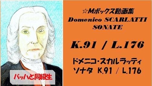 scarlatti K.91 L.176