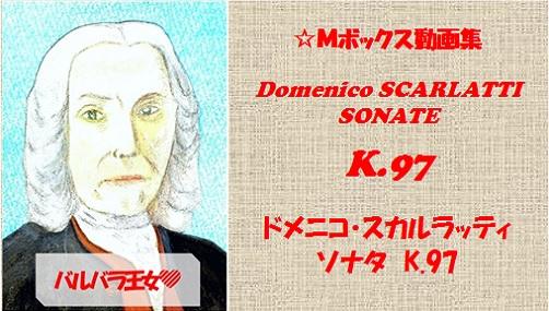 scarlatti K.97