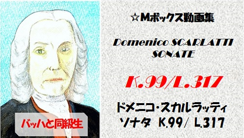 scarlatti K.99 L.317