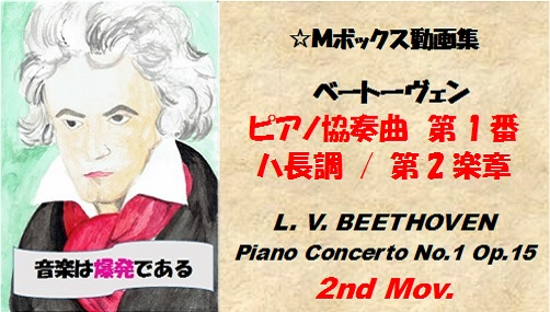 BEETHOVEN Piano Concerto No1 Op15 2nd Mov