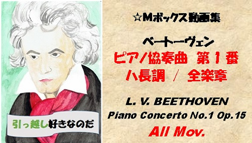 BEETHOVEN Piano Concerto No1 Op15 All Mov